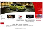 SEAT NORTH HELLAS - NEW SEAT IBIZA - SERVICE - ΕΚΘΕΣΗ - ΣΥΝΕΡΓΕΙΟ SEAT