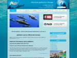 Дайвинг, подводное плавание, обучение - клуб Морские волки - (495) 334-13-14, (495) 721-57-93