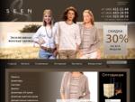 Женская одежда оптом от производителя Seen модные трикотажные кофты, свитера, джемпера женские опт