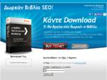 ΒΙΒΛΙΟ SEO | FREE SEO E-BOOK. gr