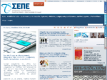 Σύνδεσμος Επιχειρήσεων Πληροφορικής Επικοινωνιών Ελλάδας - ΣΕΠΕ, Αρχική Σελίδα
