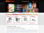 Рокет Сервис - обслуживание компьютеров и серверов