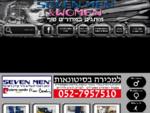 בגדי מעצבים – מתחם האופנה sevenmen women