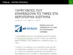 www. sfag. gr | Ιστοσελίδα για την Αναγέννηση Γιαννιτσών και τους Γιαννιτσώτες φιλάθλους | Τα ...