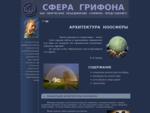 ~ Сфера Грифона – Архитектура Ноосферы ~