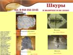 Шкуры в Липецке (ковры, коврики, накидки, мутон)