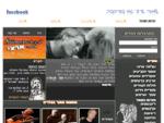 Shlomo Artzi שלמה ארצי - הופעות, כרטיסים, אתר המעריצים, אקורדים, וידאו, ראיונות, פורום Shlomo
