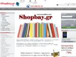 Shopbay. gr -Βιβλία, παιχνίδια και ηλεκτρονικά στις φθηνότερες τιμές - shopbay. gr