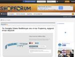 Shopforum. gr - Αρχική