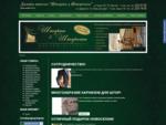 Новости - Дизайн ателье quot;Шторки Шторочкиquot;. Челябинск