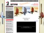 Тренажер настенный Штурм - домашний тренажер служит для выполния упражнения для спины, подтягивания