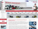 Продажа автобусов и микроавтобусов купить новые коммерческие автобусы в Москве и России, дилерские