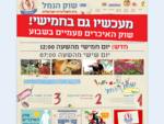 שוק הנמל תל אביב | בית לקולינריה ישראלית | האנגר 12 נמל תל אביב