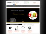 Шунгит карельский в Москве - продажа изделий из камня кулоны, браслеты, шары, пирамиды, фильтры