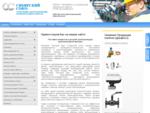 Компания Торговый Дом quot;Сибирский Союзquot;   Все для отопления и водоснабжения
