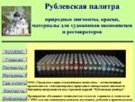 Рублевская палитра