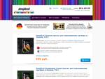 Simplicol-Russia. ru | Краски (красители) для одежды и тканей. Купить с доставкой по Москве.