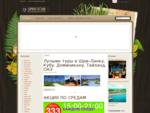 SimplyTour - отдых и туризм - Главная