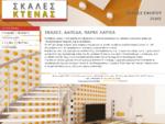 Σκάλες, Παρκέ Λάρισα | Σκάλες Κτενάς