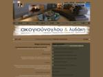 Skedio. gr | αρχιτεκτονική εσωτερικών χώρων | διακόσμηση | αρχιτεκτονική τοπίου