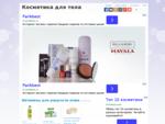 Косметика для тела 2014 Купить онлайн в интернет-магазине косметики