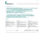Адвокатское бюро SK Вертикаль. Адвокаты и консультанты