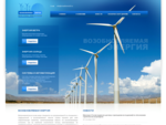 Возобновляемая энергия | Ветроэнергетика, солнечные панели, умный дом Ставрополь