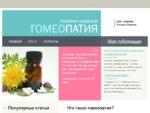 Детский врач-гомеопат Смелова Наталья Александровна, безопасное лечение - гомеопатия в ...