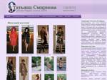 Татьяна Смирнова. Дизайн-студия женской одежды - Главная