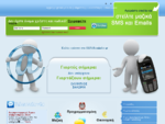 Sms-Reminder. gr - Αποστολή Μαζικών μηνυμάτων SMS - E-mail στην Ελλάδα