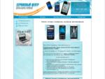 Ремонт сотовых телефонов, фотоаппаратов, ноутбуков, смартфонов, кпк, mp3-плееров - сервисный це
