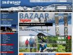 Snowshop - Εξοπλισμός Σκι, Ενοικιάσεις-πωλήσεις-εξοπλισμός-σκι-σχολή σκι, snowboard, Καλάβρυτα, ski ...