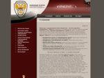 Частные охранные услуги физическая охрана массовых мероприятий г. Ярославль