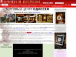 Империя Времени Сочи - салон элитных швейцарских часов в Сочи. Новейшие  коллекции от производител