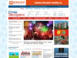 Сочи Экспресс городской портал и частные объявления от Экспресс Ва-банк Сочи - недвижимость, продаж