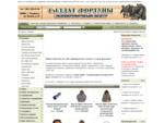 Солдат фортуны – Челябинск, военторг, спецназ, военная форма, ножи, берцы, камуфляж, милитари