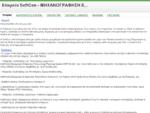 Εταιρεία SoftCon - ΜΗΧΑΝΟΓΡΑΦΗΣΗ ΕΠΙΧΕΙΡΗΣΕΩΝ ΗΡΑΚΛΕΙΟ ΚΡΗΤΗΣ ERP CRM ΜΙΣΘΟΔΟΣΙΑ ASTERISK IP ...