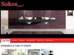 Πλακάκια Είδη Υγιεινής | Sokos Bagno