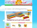 Мебель для детских садов – Москва (Дешево)