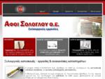 Αφοι Κ. ΣΟΛΟΓΛΟΥ - Ξυλουργικές εργασίες, Πέργκολες, Έπιπλα Γραφείου Σπιτιού - Αρχική