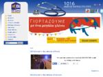 1016 SOS Ιατροί – Γιατρός στο σπίτι, κατ' οίκον νοσηλεία