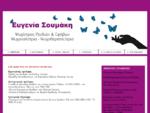 Ευγενία Σουμάκη - Ψυχιατρος παιδιων, Ψυχίατρος εφηβων, Ψυχανάλυση, Ψυχοθεραπεία