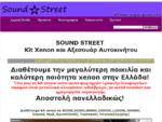 Sound Street Kit Xenon-όλοι οι κωδικοί λαμπτήρων, αξεσουάρ auto-moto, ηχεία, ενισχυτές