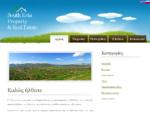 Μεσιτικο γραφειο Ευβοια οικοπεδα ιδιοκτητα πωλησεις κτηματομεσιτικο αγορα ακινητων αγροτεμαχια κτημ
