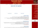 מוסיקה חיה לאירועים - Spanish Guitar