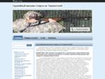 Оружейный магазин Спарта на Ташкентской