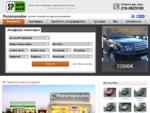 SP Auto Used - Παζαρόπουλος, μεταχειρισμένα αυτοκίνητα, αγγελίες αυτοκινήτων, metaxeirismena auto