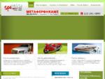Spawash - Πλυντήριο Αυτοκινήτων Μοτό Πλύσιμο με Ατμό, Βιολογικός Καθαρισμός Αυτοκινήτου Γαλάτσι ..