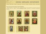 Православные иконы Светланы Богатовой. У нас Вы можете купить иконы или же приобрести икону на зака