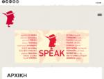 Speak Ξένες Γλώσσες